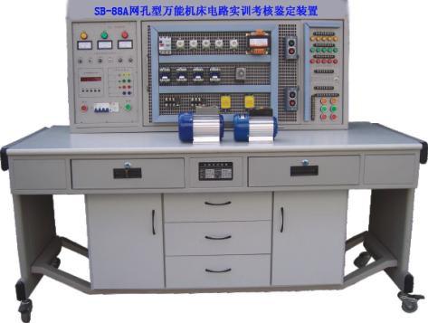 sb-88a网孔型万能机床电路实训考核鉴定装置