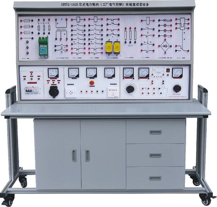SBTYL-182D立式电力拖动(工厂电气控制)实验室成套设备(积木式挂箱) 立式电力拖动(工厂电气控制)实验室设备是在国内外同类产品的基础上,广泛吸取国内广大用户意见而开发的最新型产品。能实现交直流电机控制实验、实训、考核的综合功能,根据原理实验和实训、考核着重点的区别,设备对实验与实训考核采取二套不同的实验元件和方法来实现。而且实验与实训考核在不能的功能区完成;电气原理实验在实验屏上完成,实训考核在桌面上利用通用九孔底板和特制元器件实验盒模块来完成工厂电气继电线路技能训练。实现功能完善,一机多用。