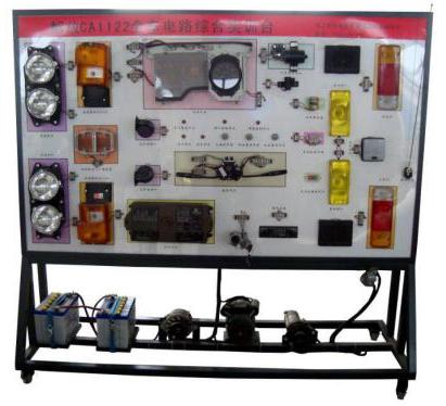 [产品型号]:[产品名称]:解放ca1125整车电器综合实训台[价0202